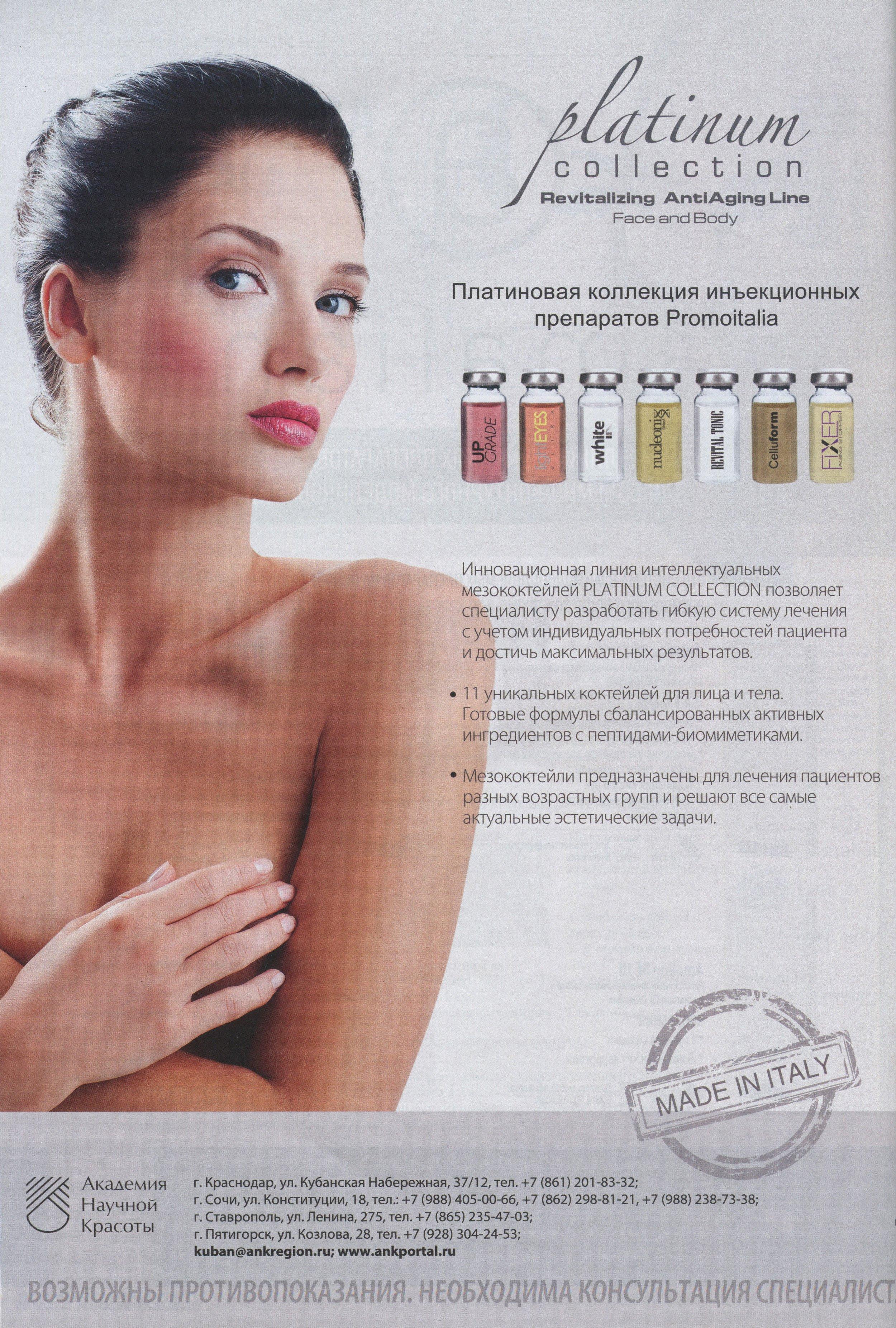 Промоиталия косметика официальный сайт
