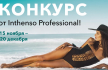 КОНКУРС от Inthenso Professional!